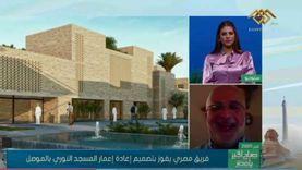 رئيس فريق إعادة بناء «جامع النوري»: أعدناه لأصله بعدما دمره «داعش»