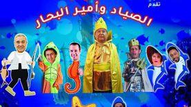 """رابع عروض مبادرة """"المؤلف مصري"""".. """"حكايات الصياد وأمير البحار"""""""