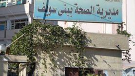 مدارس تمريض محافظة بني سويف.. درجات القبول ومواعيد الاختبارات