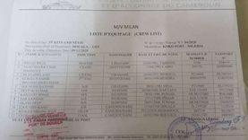 ننشر أسماء طاقم المركب المخطوف في نيجيريا
