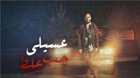 «أول أغنية ليا في 2021».. محمود العسيلي يطرح «حب غلط» عبر يوتيوب