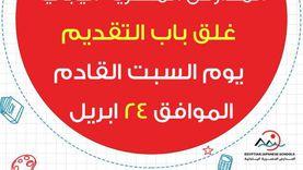غلق باب التقديم للمدارس المصرية اليابانية السبت