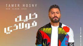 «خليك فولازي» لـ تامر حسني أفضل ألبوم عربي