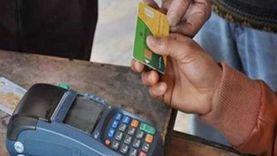 9 خطوات للحصول على الرقم السري لبطاقة التموين 2021