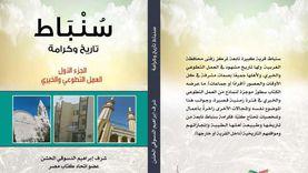 صدور كتاب «سنباط.. تاريخ وكرامة» لـ شرف الخشن عن دار النابغة