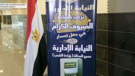 توقيع كتاب «النيابة الإدارية حصن العدالة» بحضور وزير العدل
