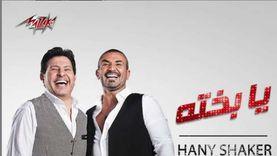 أصالة وجومانا مراد تحتفلان بطرح هاني شاكر أغنيته الجديدة مع أحمد سعد