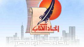 «كتاب مصر» ينفي شائعة سحب حق ترشيحه لأدباء لنيل «نوبل»
