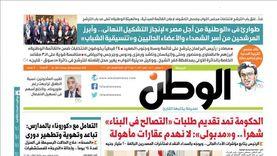 """تقرأ في """"الوطن"""" غدا.. طوارئ في """"الوطنية من أجل مصر"""" لإنجاز التشكيل النهائي"""