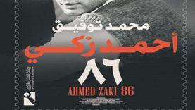 «أحمد زكي 86» كتاب جديد عن مسيرة «النمر الأسود» لمحمد توفيق
