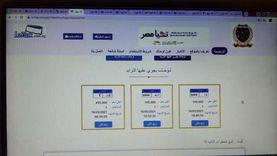 «نمرة عربية» بنص مليون.. الداخلية تطرح لوحات معدنية في مزاد إلكتروني