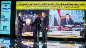 ميناء دمياط يفوز بجائزة أفضل ميناء في التحول الرقمي