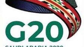 السعودية تترأس اجتماعا لوزراء مالية مجموعة الـ20 السبت