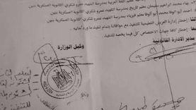 إيقاف مدير مدرسة و3 معلمين بسبب الدروس الخصوصية بالعريش
