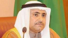 رئيس البرلمان العربي يعلن بدء إجراءات إنشاء لجنة مشتركة لمكافحة الإرهاب