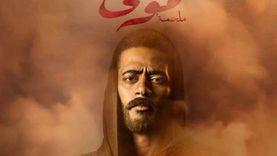 تامر مرسي يطرح بوستر مسلسل «موسى» لمحمد رمضان
