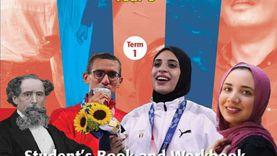 فريال عبد العزيز والجندي وياسمين على غلاف «إنجليزي 3 ثانوي»