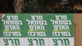 صحيفة: حزب يساري إسرائيلي يرفض الانضمام إلى عرب 48