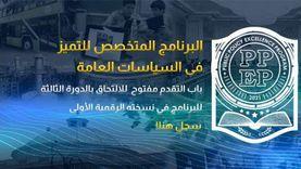 مشروع «عين القاهرة» يحصد المركز الأول في برنامج «السياسات العامة»