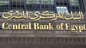 البنك المركزي: ارتفاع حجم محفظة برنامج ضمانات العملاء لـ30.8 مليار