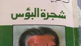 """خطأ بطبعة دار المعارف في تقديم رواية """"شجرة البؤس"""" لـ طه حسين"""