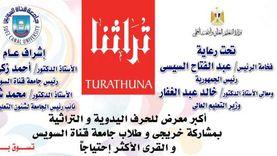 تنظيم أكبر معرض للحرف اليدوية والتراثية بجامعة قناة السويس اليوم