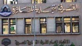 الغرف التجارية تطالب بإزالة الجمارك العراقية على المنتجات المصرية