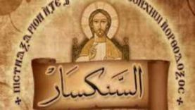 الأقباط يحيون اليوم ذكرى الأسكافي الذي صار ثاني باباوات الكنيسة