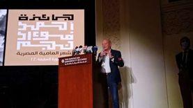 كلمة ساويرس في افتتاح حفل توزيع جائزة أحمد فؤاد نجم لشعر العامية