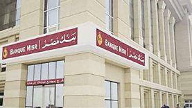 تتويجاً لإنجازاته.. بنك مصر يحصد 50 جائزة ومركزاً متقدماً من مؤسسات دولية