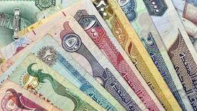 الدرهم الإماراتي يتراجع قرشا والإستراليني يرتفع قرشين في بداية التعاملات اليومية