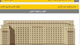 محلل اقتصادي: تطوير مجمع التحرير حق انتفاع وليس بيع