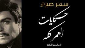 "كواليس حفل توقيع كتاب سمير صبري ""قفشات وكمامات وذكريات"""