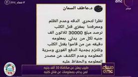 طبيب يرصد 30 ألف جنيه مكافأة لمن يرشد عن قاتل كلبه: التحقيقات جارية
