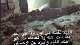 الأزهر يوضح حكم تصوير الميت في قبره: عبث يجدد أحزان أهل المتوفى