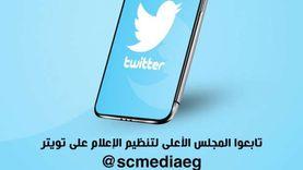 «الأعلى للإعلام» يدشن حسابين على «تويتر» و«إنستجرام»