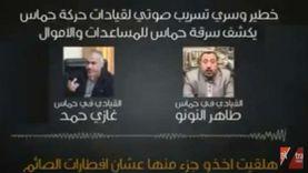 """""""اكسترا نيوز"""" تذيع تسريبا صوتيا يفضح سرقة حماس للمساعدات"""