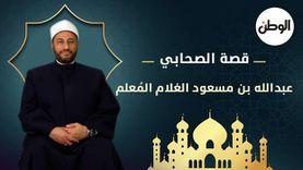 قصة الصحابي عبدالله بن مسعود الغلام المُعلم