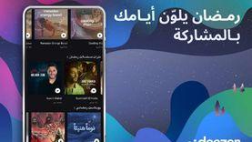 أشهرها قصة علي بابا.. ديزر تكشف عن برامجها في شهر رمضان