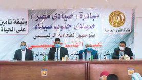 تسليم 4109 وثائق تأمين للصيادين وعمال اليومية بجنوب سيناء