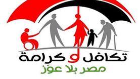 «تكافل وكرامة»: لدينا قاعدة بيانات لثلث سكان مصر