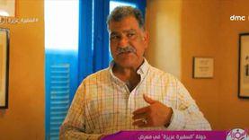 الفنان محمد عبلة عن قصة حبه: «بدأت في القطار»