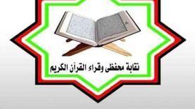 نقابة القراء: إذاعة القرآن الكريم صرح وطني له مكانة عظيمة في النفوس