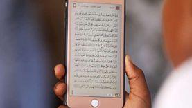 """دعوى في فرنسا ضد تطبيق لـ""""مواقيت الصلاة"""": يبيع بيانات المسلمين لأمريكا"""