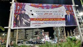 بلافتات في الميادين.. أسقف البحر الأحمر يهنئ المصريين بعيد الفطر