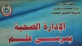 مرسى علم تعلن عن بدء العلاج الطبيعي بمركز طب الأسرة بالمجان