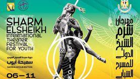 مهرجان شرم الشيخ الدولي للمسرح الشبابي يكشف عن بوستره الدعائي