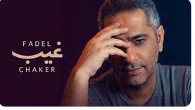 فضل شاكر يخرج عن صمته: صدمة الشعب اللبناني كبيرة