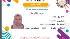 حبيبة ثاني مكرر أدبي: مريت بوقت صعب.. وبحلم أمثل مصر بالخارج