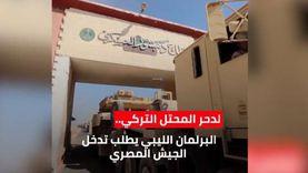 """""""لدحر المحتل التركي"""".. برلمان ليبيا يطلب تدخل الجيش المصري"""